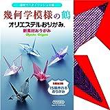 オリエステルおりがみ 15cm×15cm 幾何学模様鶴