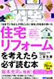 ~「日本でいちばん大切にしたいリフォーム会社」の社長が書いた~ 住宅リフォームを考えたら必ず読む本