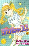 デリシャス!(5) (なかよしコミックス)