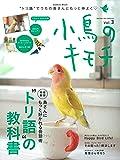小鳥のキモチ Vol.3 (Gakken Mook)