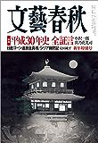 文藝春秋2019年1月号[雑誌]