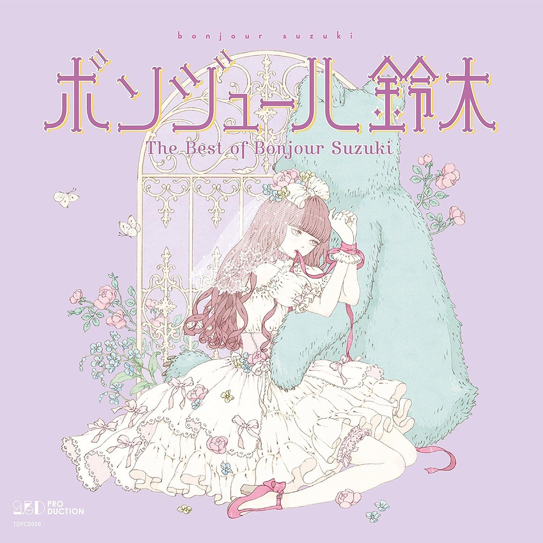 【动漫音乐】[170809]ボンジュール铃木 ベストアルバム「The Best of Bonjour Suzuki」[320K] - ACG17.COM