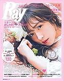 Ray特別編集 可愛いコがしているおしゃれヘアカタログ 2019 Spring&Summer (主婦の友生活シリーズ)