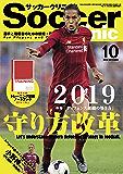 サッカークリニック 2019年 10月号 [雑誌]