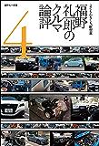 福野礼一郎のクルマ論評4 Motor Fan illustrated特別編集