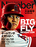 Number(ナンバー)980号[雑誌] function Number() { [native code] }