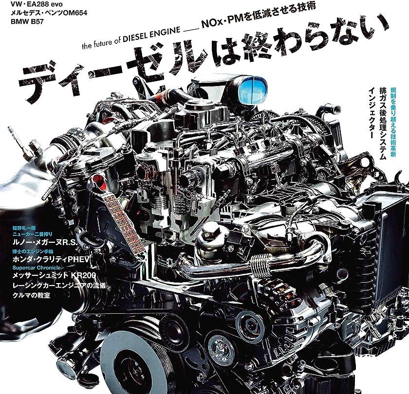 MOTOR FAN illustrated - モーターファンイラストレーテッド - Vol.144