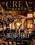 CREA Traveller 2017 Autumn NO.51[雑誌]
