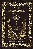 金叶:来自金枝的故事(狼人、女巫、树精……有理有据的世界传说,光怪陆离的民间传奇。)