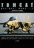 F-14トムキャット写真集