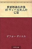世界怪談名作集 07 ヴィール夫人の亡霊