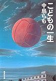 こどもの一生 (集英社文庫)