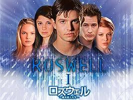 ロズウェル/星の恋人たち シーズン1 (字幕版)