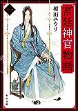 宮廷神官物語 一(角川文庫版) 宮廷神官物語(角川文庫版)