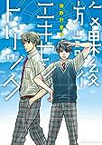 放課後エキセントリック【SS付き電子限定版】 (Charaコミックス)