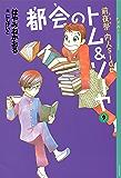 都会のトム&ソーヤ(9) 《前夜祭(EVE) 〈内人side〉》 (YA! ENTERTAINMENT)