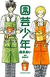 園芸少年(1) (なかよしコミックス)