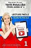 Apprendre le russe | Écoute facile | Lecture facile | Texte parallèle COURS AUDIO N° 1: Lire et écouter des Livres en Russe (APPRENDRE LE RUSSE | AUDIO FACILE | LECTURE FACILE | APPRENTISSAGE FACILE)