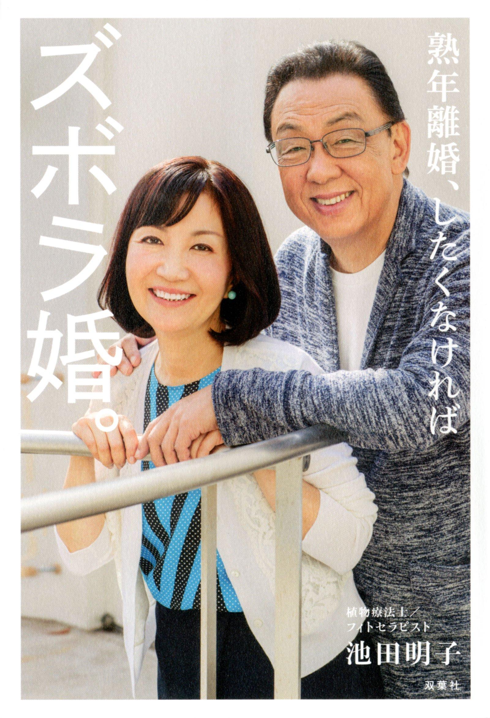 熟年離婚、したくなければズボラ婚。池田 明子  (著)