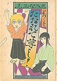 たおれて尊し!(2) (アフタヌーンコミックス)
