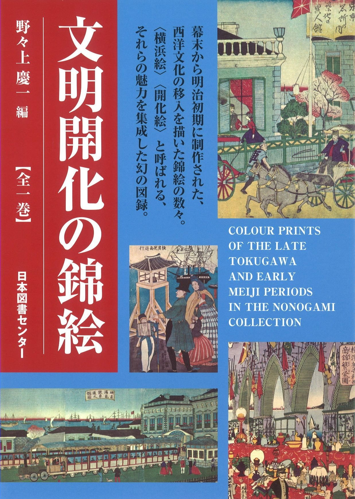 Colour Prints of the Late Tokugawa and Early Meiji Periods in the Nonogami Collection Text fb2 ebook