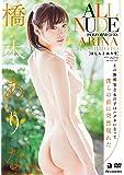 ALL NUDE 橋本ありな Air control [DVD]