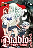 Diablo―小悪魔マーロ放浪記 (MDコミックス)