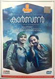 Carbon - Malayalam Movie Dvd