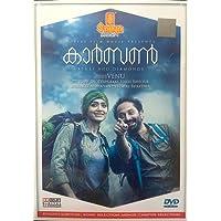 Carbon - Malayalam Movie Dvd
