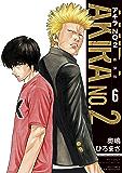 アキラNo.2 新装版(6)【電子限定特典ペーパー付き】 (RYU COMICS)