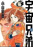 宇宙兄弟 オールカラー版(23) (モーニングコミックス)