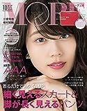 MORE(モア) 2017年10月号