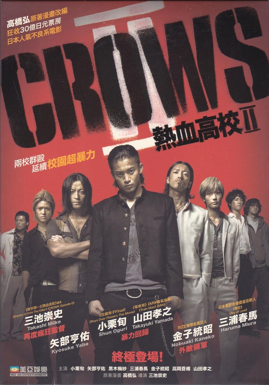 Amazon Com Crows Zero Ii Yamada Takayuki Miura Haruma Shun Oguri Shi Bu Heng You Miike Takashi Movies Tv
