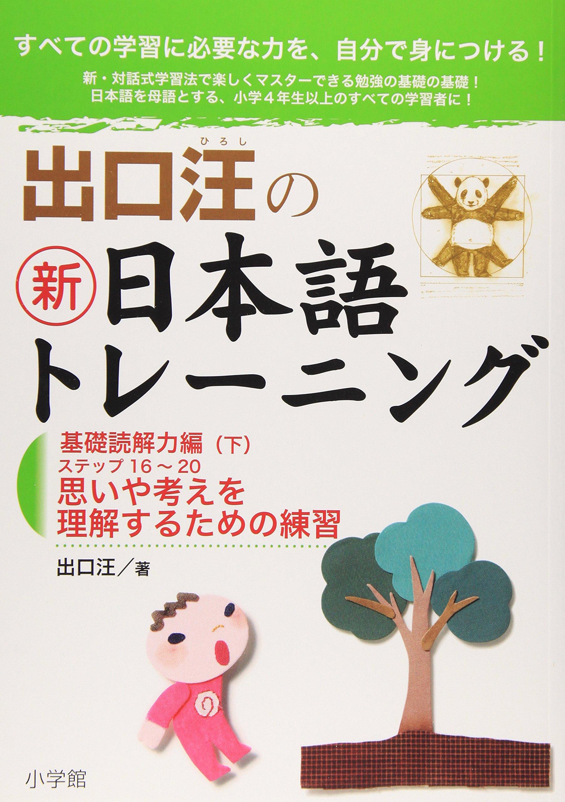 ShinNihongo Training 4 - Basic Reading Comprehension Volume (Deguchi no Shin Nihongo Toreningu 4 Kiso Dokkairyoku hen) pdf