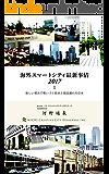 海外スマートシティ最新事情2017: 新しい視点で勢いづく欧米と周回遅れの日本