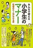 みんなで考える 小学生のマナー 社会のルールがわかる本 (まなぶっく)