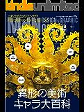 月刊MdN 2018年9月号(特集:異形の美術 キャラ大百科 ――これはもはやマンガ? ハリウッドのイメージソース?)[雑誌]