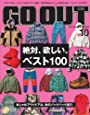 OUTDOOR STYLE GO OUT  2017年10月号 Vol.96