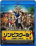ゾンビスクール! [Blu-ray]
