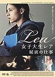 女子大生レア 秘密の仕事 [DVD]