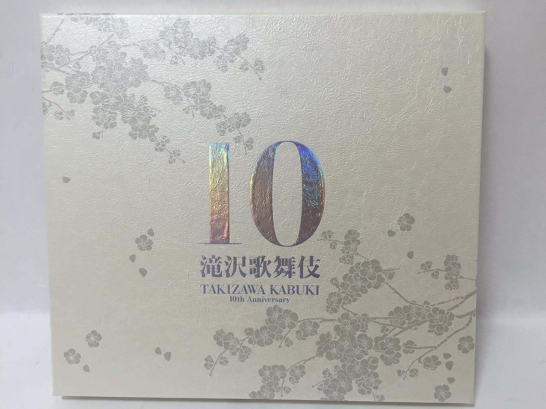 滝沢歌舞伎 10th Anniversary [よ~いやさぁ~盤] B01GDJGF78