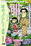 鎌倉ものがたり・選集 結葉の章 (アクションコミックス(COINSアクションオリジナル))