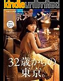 東京カレンダー 2019年 3月号 [雑誌]
