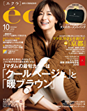 eclat (エクラ) 2019年10月号 [雑誌]