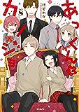 あっくんとカノジョ 8 (MFコミックス ジーンシリーズ)