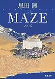 MAZE 新装版 神原恵弥シリーズ (双葉文庫)