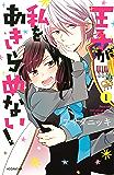 王子が私をあきらめない!(1) (ARIAコミックス)