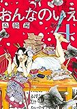 おんなのいえ(4) (BE・LOVEコミックス)