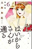 はいからさんが通る 新装版(6) (デザートコミックス)