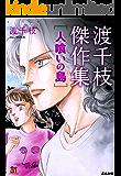渡千枝傑作集 人喰いの島 (ホラーMコミック文庫)